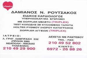 ΕΙΔΙΚΟΣ ΚΑΡΔΙΟΛΟΓΟΣ ΝΙΚΑΙΑ - ΔΑΜΙΑΝΟΣ ΡΟΥΤΣΑΚΟΣ