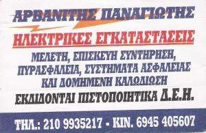 ΗΛΕΚΤΡΟΛΟΓΟΣ ΑΓΙΟΣ ΔΗΜΗΤΡΙΟΣ - ΑΡΒΑΝΙΤΗΣ ΠΑΝΑΓΙΩΤΗΣ