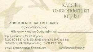 ΝΕΥΡΟΛΟΓΟΣ ΚΟΡΥΔΑΛΛΟΣ - ΔΗΜΟΣΘΕΝΗΣ ΠΑΠΑΜΕΘΟΔΙΟΥ