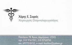 ΩΤΟΡΙΝΟΛΑΡΥΓΓΟΛΟΓΟΣ ΑΓΙΟΣ ΔΗΜΗΤΡΙΟΣ - ΩΡΛ ΑΓΙΟΣ ΔΗΜΗΤΡΙΟΣ - ΧΑΡΗΣ ΣΟΦΙΟΣ