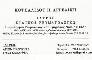 ΕΙΔΙΚΟΣ ΡΕΥΜΑΤΟΛΟΓΟΣ ΚΑΛΛΙΘΕΑ - ΚΟΤΣΑΛΙΔΟΥ ΑΓΓΕΛΙΚΗ