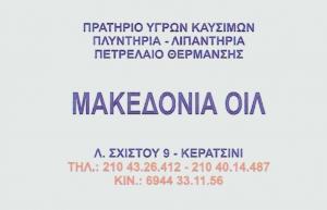 ΠΕΤΡΕΛΑΙΟ ΘΕΡΜΑΝΣΗΣ ΚΕΡΑΤΣΙΝΙ - ΒΕΝΖΙΝΑΔΙΚΟ ΚΕΡΑΤΣΙΝΙ - ΠΛΥΝΤΗΡΙΟ ΑΥΤΟΚΙΝΗΤΩΝ - ΜΑΚΕΔΟΝΙΑ OIL