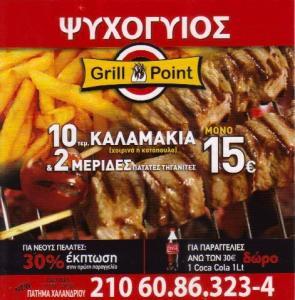 ΨΗΤΟΠΩΛΕΙΟ ΧΑΛΑΝΔΡΙ - ΨΥΧΟΓΙΟΣ Grill point