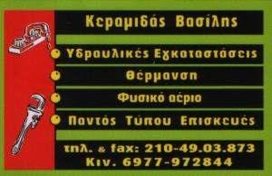 ΥΔΡΑΥΛΙΚΟΣ ΝΙΚΑΙΑ - ΚΕΡΑΜΙΔΑΣ ΒΑΣΙΛΗΣ