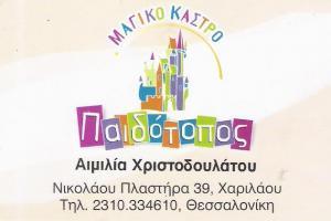ΠΑΙΔΟΤΟΠΟΣ  ΘΕΣΣΑΛΟΝΙΚΗΣ - ΜΑΓΙΚΟ ΚΑΣΤΡΟ