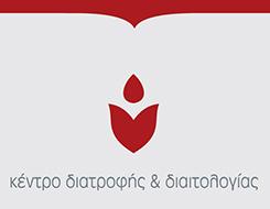 ΔΙΑΙΤΟΛΟΓΟΣ ΖΩΓΡΑΦΟΥ - ΔΙΑΤΡΟΦΟΛΟΓΟΣ ΖΩΓΡΑΦΟΥ - ΡΙΤΣΟΥ ΜΑΡΙΑ