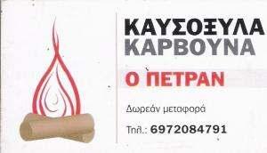ΚΑΥΣΟΞΥΛΑ ΗΛΙΟΥΠΟΛΗ - ΚΑΡΒΟΥΝΑ ΗΛΙΟΥΠΟΛΗ - Ο ΠΕΤΡΑΝ