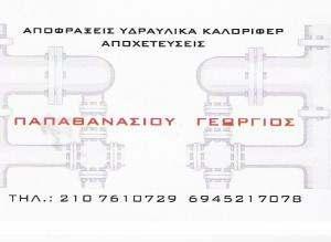 ΑΠΟΦΡΑΞΕΙΣ ΒΥΡΩΝΑ - ΥΔΡΑΥΛΙΚΟΣ ΒΥΡΩΝΑ - ΠΑΠΑΘΑΝΑΣΙΟΥ ΓΕΩΡΓΙΟΣ