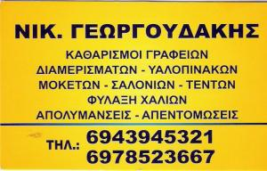 ΣΥΝΕΡΓΕΙΟ ΚΑΘΑΡΙΣΜΟΥ ΚΤΙΡΙΩΝ ΠΕΙΡΑΙΑ  - ΝΙΚΟΣ ΓΕΩΡΓΟΥΔΑΚΗΣ