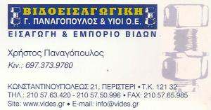 ΕΜΠΟΡΙΟ ΒΙΔΩΝ ΠΕΡΙΣΤΕΡΙ -  ΒΙΔΟΕΙΣΑΓΩΓΙΚΗ -  Γ. ΠΑΝΑΓΟΠΟΥΛΟΣ