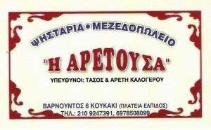 ΤΑΒΕΡΝΑ  ΑΘΗΝΑ - ΜΕΖΕΔΟΠΩΛΕΙΟ ΑΘΗΝΑ - Η ΑΡΕΤΟΥΣΑ