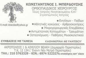 ΧΕΙΡΟΥΡΓΟΣ ΟΡΘΟΠΑΙΔΙΚΟΣ ΠΕΡΙΣΤΕΡΙ - ΚΩΝΣΤΑΝΤΙΝΟΣ ΜΠΕΡΔΟΥΣΗΣ
