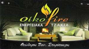 ΕΝΕΡΓΕΙΑΚΑ ΤΖΑΚΙΑ ΑΜΑΛΙΑΔΑ - OIKO FIRE