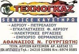 SERVICE ΚΑΥΣΤΗΡΩΝ  ΒΟΛΟΣ - ΕΜΠΟΡΙΟ ΚΑΥΣΤΗΡΩΝ ΒΟΛΟΣ -  ΤΕΧΝΟΓΚΑΖ