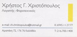 ΛΟΓΙΣΤΗΣ ΚΑΛΛΙΘΕΑ - ΛΟΓΙΣΤΙΚΟ ΓΡΑΦΕΙΟ ΚΑΛΛΙΘΕΑ - ΦΟΡΟΤΕΧΝΙΚΟ ΓΡΑΦΕΙΟ ΚΑΛΛΙΘΕΑ - ΧΡΙΣΤΟΠΟΥΛΟΣ ΧΡΗΣΤΟΣ