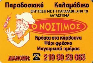 ΨΗΤΟΠΩΛΕΙΟ ΝΕΟΣ ΚΟΣΜΟΣ - ΨΗΤΟΠΩΛΕΙΟ ΑΘΗΝΑ - Ο ΝΟΣΤΙΜΟΣ