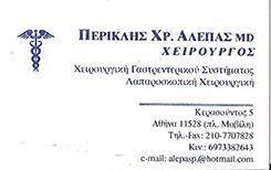ΧΕΙΡΟΥΡΓΟΣ ΠΛΑΤΕΙΑ ΜΑΒΙΛΗ ΑΘΗΝΑ - ΑΛΕΠΑΣ ΠΕΡΙΚΛΗΣ