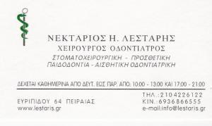 ΟΔΟΝΤΙΑΤΡΟΣ ΠΕΙΡΑΙΑ - ΧΕΙΡΟΥΡΓΟΣ ΟΔΟΝΤΙΑΤΡΟΣ ΠΕΙΡΑΙΑ - ΝΕΚΤΑΡΙΟΣ ΛΕΣΤΑΡΗΣ