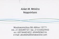 ΝΕΦΡΟΛΟΓΟΣ ΙΛΙΣΙΑ - ΝΕΦΡΟΛΟΓΟΣ ΖΩΓΡΑΦΟΥ - ΜΠΛΕΤΑ ΑΛΙΚΗ