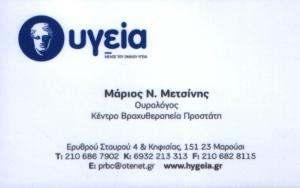 ΟΥΡΟΛΟΓΟΣ ΜΑΡΟΥΣΙ - ΜΑΡΙΟΣ ΜΕΤΣΙΝΗΣ
