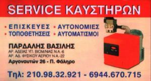SERVICE ΚΑΥΣΤΗΡΩΝ ΠΑΛΑΙΟ ΦΑΛΗΡΟ - ΠΑΡΔΑΛΗΣ ΒΑΣΙΛΕΙΟΣ