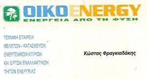 ΤΕΧΝΙΚΟ ΓΡΑΦΕΙΟ ΑΘΗΝΑ - ΟΙΚΟ ENERGY