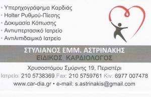 ΕΙΔΙΚΟΣ ΚΑΡΔΙΟΛΟΓΟΣ ΠΕΡΙΣΤΕΡΙ - ΑΣΤΡΙΝΑΚΗΣ ΣΤΥΛΙΑΝΟΣ