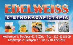 ΣΤΕΓΝΟΚΑΘΑΡΙΣΤΗΡΙΑ ΠΕΙΡΑΙΑΣ - EDELWEISS