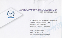 ΣΥΝΕΡΓΕΙΟ ΑΥΤΟΚΙΝΗΤΩΝ ΜΑΖΔΑ ΓΛΥΦΑΔΑ - ΑΝΤΑΛΛΑΚΤΙΚΑ ΑΥΤΟΚΙΝΗΤΩΝ ΓΛΥΦΑΔΑ -  ΦΑΝΟΠΟΙΕΙΟ ΑΥΤΟΚΙΝΗΤΩΝ ΓΛΥΦΑΔΑ - Δ. ΣΚΙΑΔΑΣ - Δ. ΜΙΧΑΛΑΚΟΥΔΗΣ