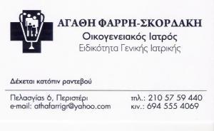 ΟΙΚΟΓΕΝΕΙΑΚΟΣ ΙΑΤΡΟΣ ΠΕΡΙΣΤΕΡΙ - ΦΑΡΡΗ ΑΓΑΘΗ