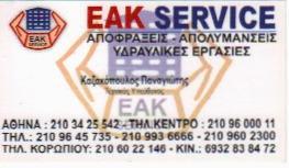 ΑΠΟΦΡΑΞΕΙΣ ΕΛΛΗΝΙΚΟΥ - ΕΑΚ SERVICE