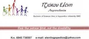 ΛΟΓΟΠΕΔΙΚΟΣ  ΧΑΪΔΑΡΙ - ΤΖΙΑΚΟΥ ΕΛΕΝΗ