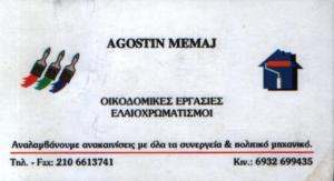 ΕΛΑΙΟΧΡΩΜΑΤΙΣΤΗΣ ΓΕΡΑΚΑ - MEMAJ AGOSTIN