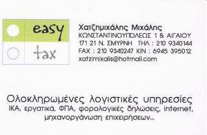 ΛΟΓΙΣΤΙΚΟ ΓΡΑΦΕΙΟ ΝΕΑ ΣΜΥΡΝΗ - ΛΟΓΙΣΤΗΣ ΝΕΑ ΣΜΥΡΝΗ - EASY TAX