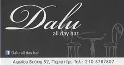CAFE BAR ΠΕΡΙΣΤΕΡΙ - ΚΑΦΕΤΕΡΙΑ ΠΕΡΙΣΤΕΡΙ - DALU ALL DAY BAR