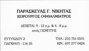 ΟΦΘΑΛΜΙΑΤΡΟΣ ΠΑΓΚΡΑΤΙ - ΠΑΡΑΣΚΕΥΑΣ ΝΙΚΗΤΑΣ