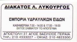 ΥΔΡΑΥΛΙΚΑ ΕΙΔΗ ΠΕΙΡΑΙΑΣ - ΔΙΑΚΑΤΟΣ ΛΥΚΟΥΡΓΟΣ