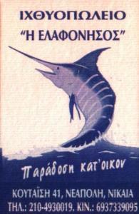 ΙΧΘΥΟΠΩΛΕΙΟ  ΝΙΚΑΙΑ - Η ΕΛΑΦΟΝΗΣΟΣ