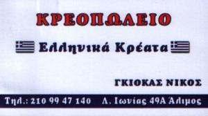 ΚΡΕΠΩΛΕΙΟ ΑΛΙΜΟΣ - ΓΚΙΟΚΑΣ ΝΙΚΟΛΑΟΣ