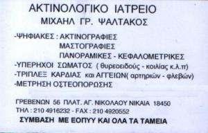 ΑΚΤΙΝΟΛΟΓΟΣ ΝΙΚΑΙΑ - ΨΑΛΤΑΚΟΣ ΜΙΧΑΗΛ
