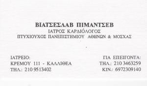 ΚΑΡΔΙΟΛΟΓΟΣ ΚΑΛΛΙΘΕΑ - ΒΙΑΤΣΕΣΛΑΒ ΠΙΜΑΝΤΣΕΒ