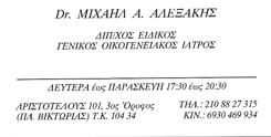 ΕΙΔΙΚΟΣ ΓΕΝΙΚΟΣ ΟΙΚΟΓΕΝΕΙΑΚΟΣ ΙΑΤΡΟΣ ΑΘΗΝΑ - ΜΙΧΑΗΛ ΑΛΕΞΑΚΗΣ