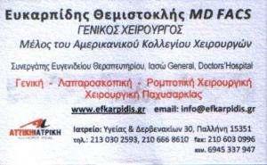 ΧΕΙΡΟΥΡΓΟΣ  ΠΑΛΛΗΝΗ - ΕΥΚΑΡΠΙΔΗΣ ΘΕΜΙΣΤΟΚΛΗΣ
