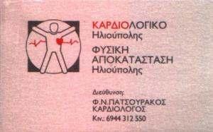 ΚΑΡΔΙΟΛΟΓΟΣ ΗΛΙΟΥΠΟΛΗ - ΠΑΤΣΟΥΡΑΚΟΣ ΦΩΤΙΟΣ