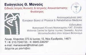 ΦΥΣΙΑΤΡΟΣ ΝΕΑ ΕΡΥΘΡΑΙΑ - ΜΑΝΑΟΣ ΕΥΑΓΓΕΛΟΣ