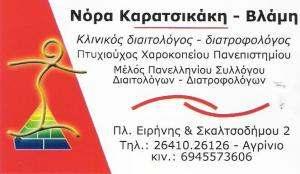 ΔΙΑΙΤΟΛΟΓΟΣ ΑΓΡΙΝΙΟ - ΔΙΑΤΡΟΦΟΛΟΓΟΣ ΑΓΡΙΝΙΟ - ΝΟΡΑ ΚΑΡΑΤΣΙΚΑΚΗ - ΒΛΑΜΗ