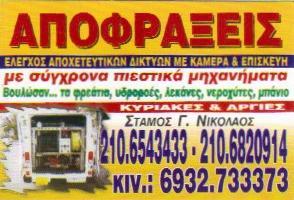 ΑΠΟΦΡΑΞΕΙΣ ΧΑΛΑΝΔΡΙ - ΣΤΑΜΟΣ ΝΙΚΟΛΑΟΣ