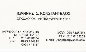 ΟΓΚΟΛΟΓΟΣ ΜΑΡΟΥΣΙ - ΑΚΤΙΝΟΘΕΡΑΠΕΥΤΗΣ ΜΑΡΟΥΣΙ  - ΟΓΚΟΛΟΓΟΣ ΜΕΛΙΣΣΙΑ - ΑΚΤΙΝΟΘΕΡΑΠΕΥΤΗΣ ΜΕΛΙΣΣΙΑ - ΙΩΑΝΝΗΣ ΚΩΝΣΤΑΝΤΕΛΟΣ