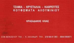 ΚΟΥΦΩΜΑΤΑ ΑΛΟΥΜΙΝΙΟΥ ΧΑΛΑΝΔΡΙ - ΑΛΟΥΜΙΝΙΑ ΧΑΛΑΝΔΡΙ -  ΤΖΑΜΙΑ ΚΡΥΣΤΑΛΛΑ ΧΑΛΑΝΔΡΙ  - ΚΡΑΣΑΔΑΚΗΣ ΗΛΙΑΣ