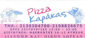 PIZZA ΚΑΡΑΚΑΣ - ΠΙΤΣΑΡΙΑ ΚΥΨΕΛΗ ΑΘΗΝΑ